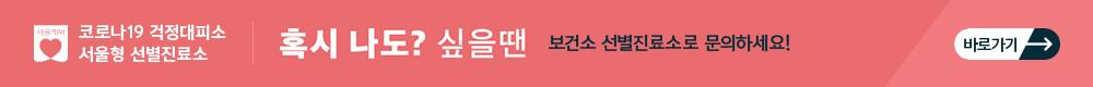 코로나19 걱정대피소. 서울형 선별진료소. 혹시 나도? 싶을 땐 보건소 선별진료소로 문의하세요.