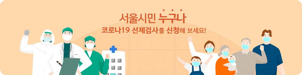 서울시민 누구나 코로나19 선제검사를 신청해 보세요!